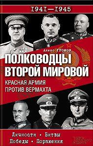Алекс Громов -Полководцы Второй мировой. Красная армия против вермахта