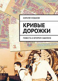 Кирилл Мошков - Кривые дорожки
