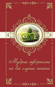 Н. Богданова -Мудрые афоризмы на все случаи жизни