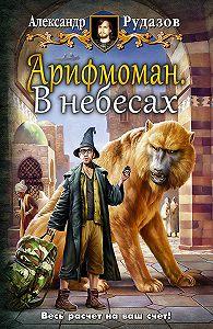 Александр Рудазов -Арифмоман. В небесах