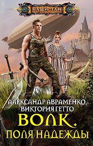 Александр Авраменко, Виктория Гетто - Волк. Поля надежды