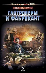 Евгений Сухов -Гастролеры и фабрикант