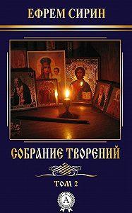 Ефрем Сирин -Собрание творений. Том 2