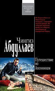Чингиз Абдуллаев -Ангел боли: Путешествие по Апеннинам