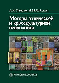 Александр Татарко -Методы этнической и кросскультурной психологии