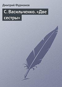 Дмитрий Фурманов - С. Васильченко. «Две сестры»