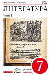 Тамара Курдюмова -Литература.7 класс. Часть 1