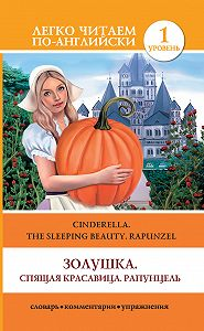 Д. Абрагин -Золушка. Спящая красавица. Рапунцель / Cinderella. The Sleeping Beauty. Rapunzel