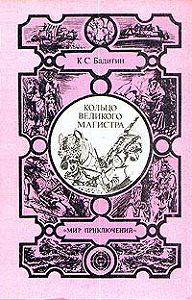 Константин Бадигин -Кольцо великого магистра