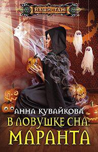 Анна Александровна Кувайкова -В ловушке сна: маранта