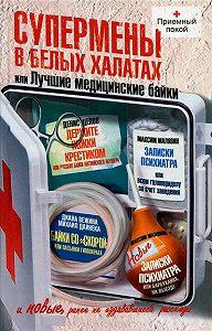 Денис Цепов -Супермены в белых халатах, или Лучшие медицинские байки
