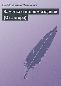 Глеб Успенский -Заметка о втором издании (От автора)