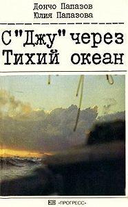 Дончо Папазов -С «Джу» через Тихий океан