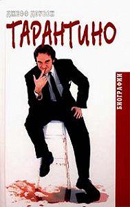 Джефф Доусон - Тарантино