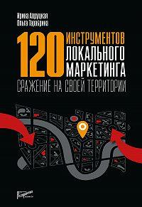 Ирина Авруцкая -120 инструментов локального маркетинга. Сражение на своей территории