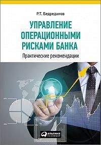 Р. Бедрединов -Управление операционными рисками банка: практические рекомендации