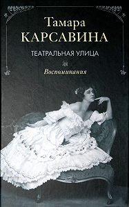 Тамара Карсавина -Театральная улица: Воспоминания