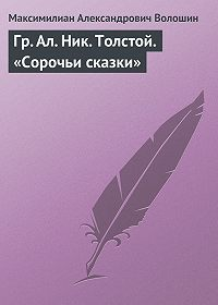 Максимилиан Александрович Волошин -Гр. Aл. Hик. Толстой. «Сорочьи сказки»