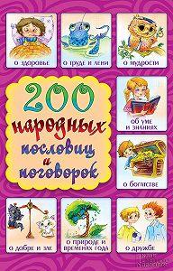 Г. Куропатов -200 народных пословиц и поговорок