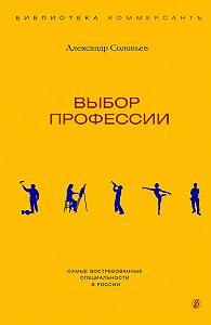 Александр Соловьев -Выбор профессии