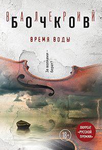 Валерий Бочков -Время воды