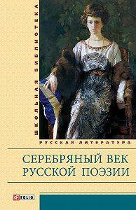 Сборник -Серебряный век русской поэзии