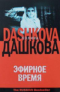 Полина Дашкова -Эфирное время