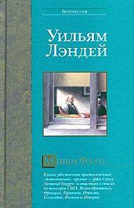 Уильям Лэндей - Мишн-Флэтс