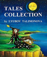 Любовь Талимонова -Tales collection