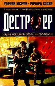 Ричард Сэпир -Оружие разрушения