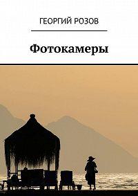 Георгий Розов -Фотокамеры