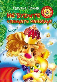 Татьяна Олина -Не будите спящего ленивца!