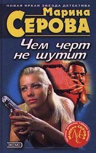 Марина Серова -Огуречный рай