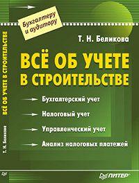 Тамара Беликова -Все об учете в строительстве