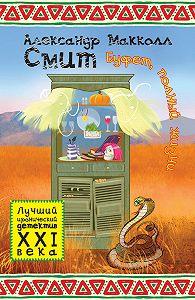 Александр Макколл-Смит -Буфет, полный жизни