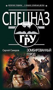 Сергей Самаров -Зомбированный город