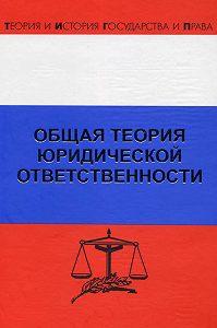 Дмитрий Липинский, Рудольф Хачатуров - Общая теория юридической ответственности