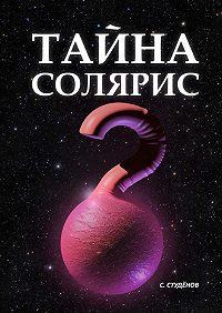 Станислав Студёнов -Тайна Солярис