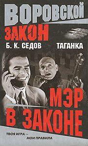Б. К. Седов -Мэр в законе