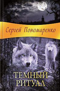 Сергей Пономаренко - Темный ритуал