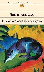 Чингиз Айтматов -И дольше века длится день…
