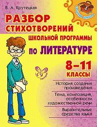 Валентина Крутецкая - Разбор стихотворений школьной программы по литературе. 8-11 классы