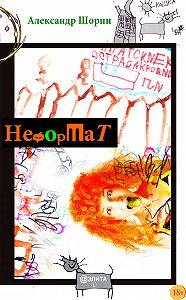 Александр Шорин - Неформат (сборник)