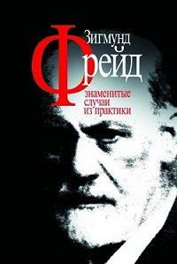 Зигмунд Фрейд -Знаменитые случаи из практики