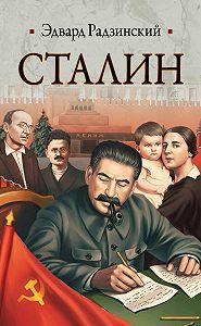 Эдвард Станиславович Радзинский -Сталин. Жизнь и смерть