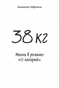 Анастасия Ковригина -38 кг. Жизнь в режиме «0 калорий»