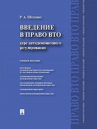 Роман Шепенко -Введение в право ВТО: курс антидемпингового регулирования