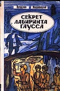 Вячеслав Имшенецкий - Секрет лабиринта Гаусса