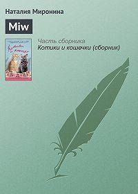 Наталия Миронина -Miw