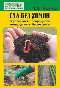 Е. Ляшенко -Сад без химии. Агротехника природного земледелия в Черноземье